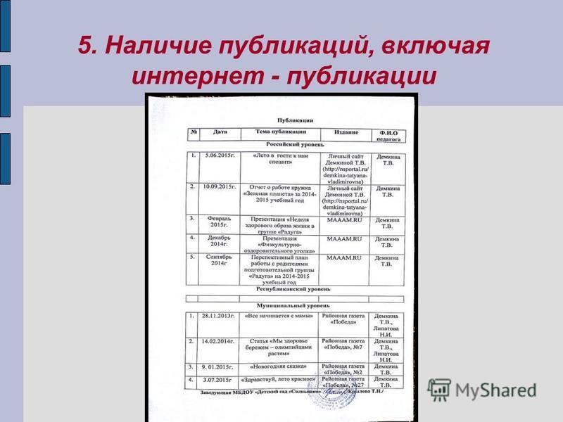 5. Наличие публикаций, включая интернет - публикации