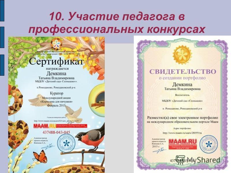 10. Участие педагога в профессиональных конкурсах