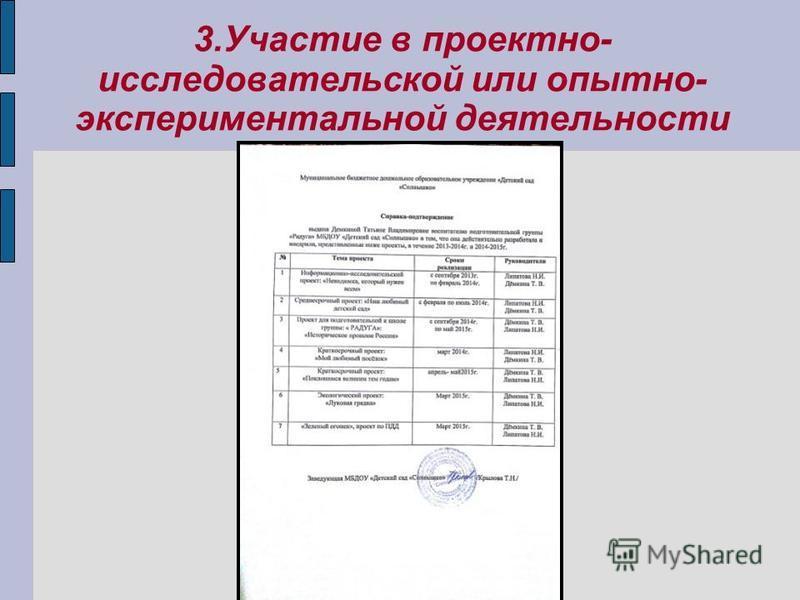 3. Участие в проектно- исследовательской или опытно- экспериментальной деятельности