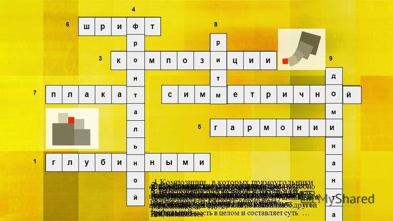 4 68 39 7 2 5 1 композиции шрифт плакат глубинными симметричной фронтальной р и т м д о м и н а н т а 1.Композиции, в которых прямоугольники расположены под углом к краю поля и как бы уходят в глубину пространства, называют… 2. Композиция, когда изоб