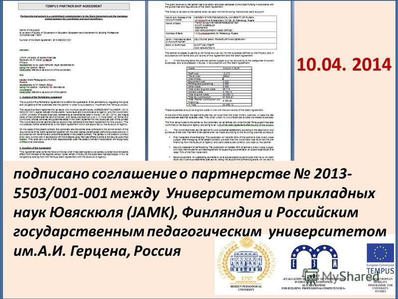 подписано соглашение о партнерстве 2013- 5503/001-001 между Университетом прикладных наук Ювяскюля (JAMK), Финляндия и Российским государственным педагогическим университетом им.А.И. Герцена, Россия 10.04. 2014