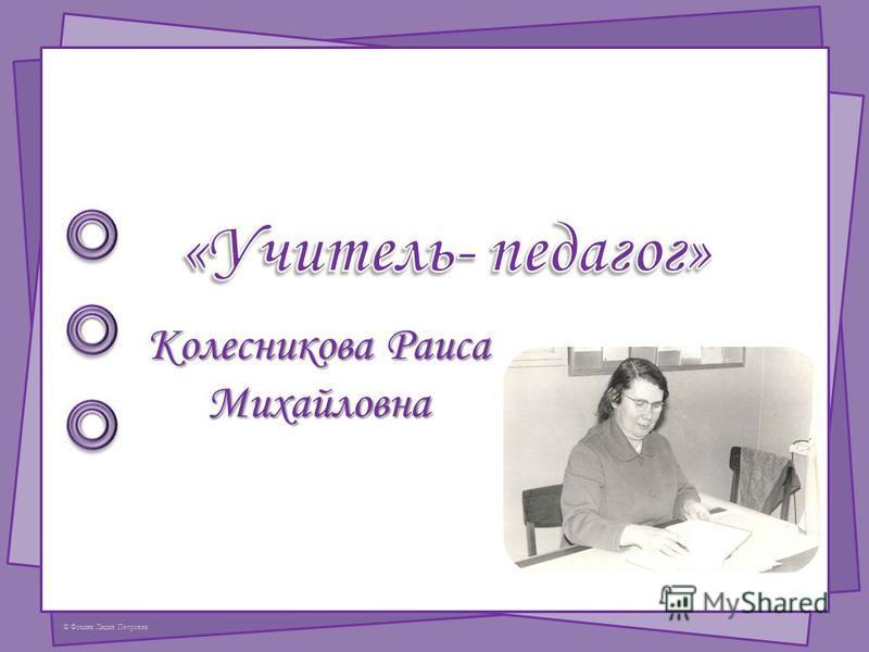 © Фокина Лидия Петровна Колесникова Раиса Михайловна