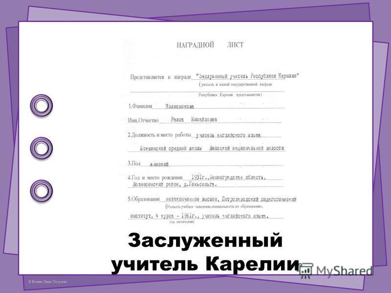 © Фокина Лидия Петровна Заслуженный учитель Карелии