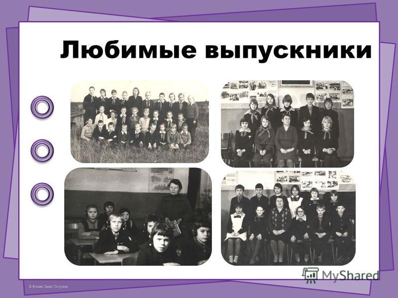 © Фокина Лидия Петровна Любимые выпускники