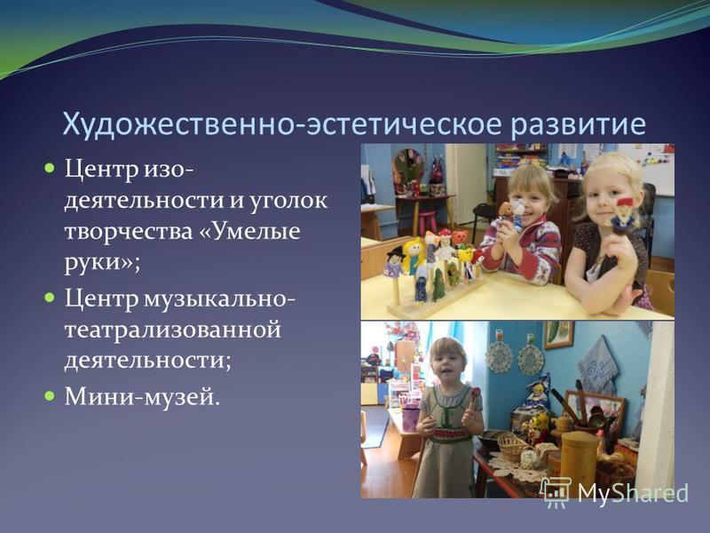 Речевое развитие: Центр речевого развития или уголок речи грамотности; Центр «будем говорить правильно»; Центр «здравствуй, книжка!» Логопедический уголок.