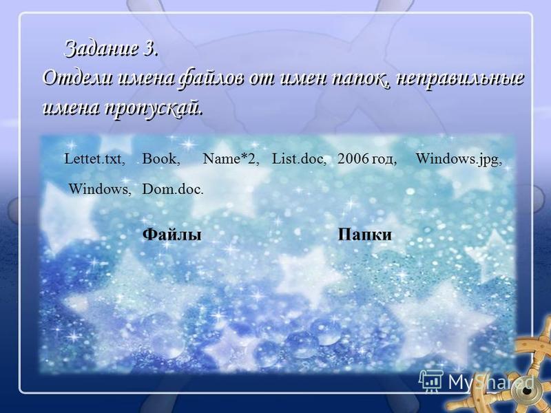 Задание 3. Отдели имена файлов от имен папок, неправильные имена пропускай. Dom.doc. Lettet.txt,Book,Name*2,List.doc,2006 год, Windows.jpg, Windows, Файлы Папки 17