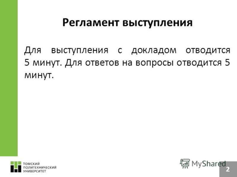 Регламент выступления Для выступления с докладом отводится 5 минут. Для ответов на вопросы отводится 5 минут. 2