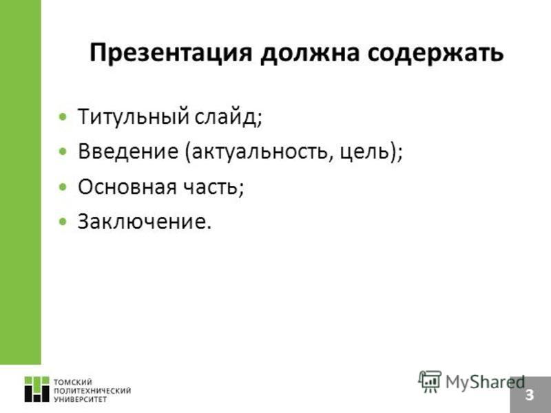 Презентация должна содержать Титульный слайд; Введение (актуальность, цель); Основная часть; Заключение. 3