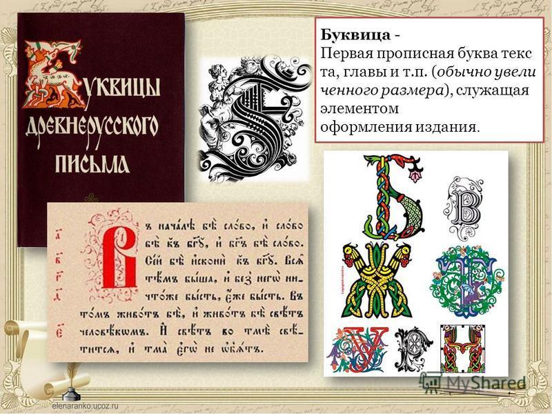 Буквица - Первая прописная буква текс та, главы и т.п. (обычно увеличенного размера), служащая элементом оформления издания.
