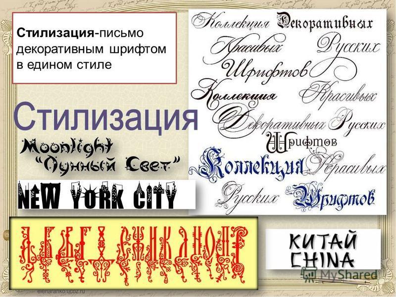Стилизация-письмо декоративным шрифтом в едином стиле