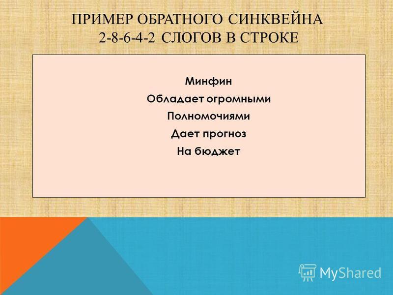 ПРИМЕР ОБРАТНОГО СИНКВЕЙНА 2-8-6-4-2 СЛОГОВ В СТРОКЕ Минфин Обладает огромными Полномочиями Дает прогноз На бюджет