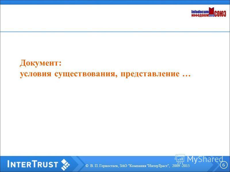 Документ: условия существования, представление … 6 © В. П. Горностаев, ЗАО Компания Интер Траст, 2009 -2015
