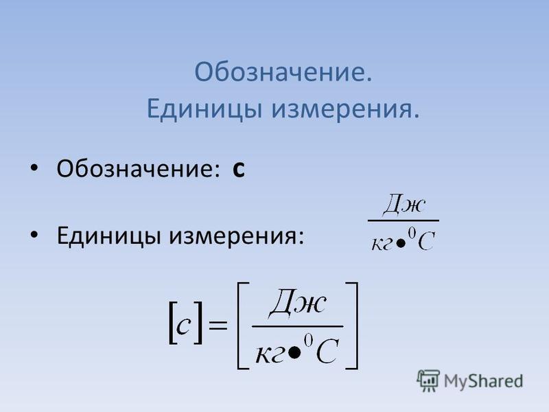 Обозначение. Единицы измерения. Обозначение: с Единицы измерения: