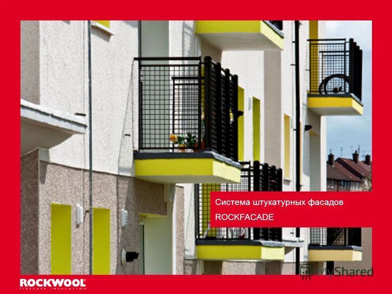 1 ROCKWOOL Система штукатурных фасадов ROCKFACADE