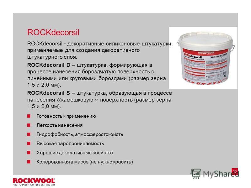 10 ROCKdecorsil ROCKdecorsil - декоративные силиконовые штукатурки, применяемые для создания декоративного штукатурного слоя. ROCKdecorsil D – штукатурка, формирующая в процессе нанесения бороздчатую поверхность с линейными или круговыми бороздами (р