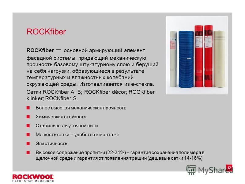 12 ROCKfiber ROCKfiber – основной армирующий элемент фасадной системы, придающий механическую прочность базовому штукатурному слою и берущий на себя нагрузки, образующиеся в результате температурных и влажностных колебаний окружающей среды. Изготавли
