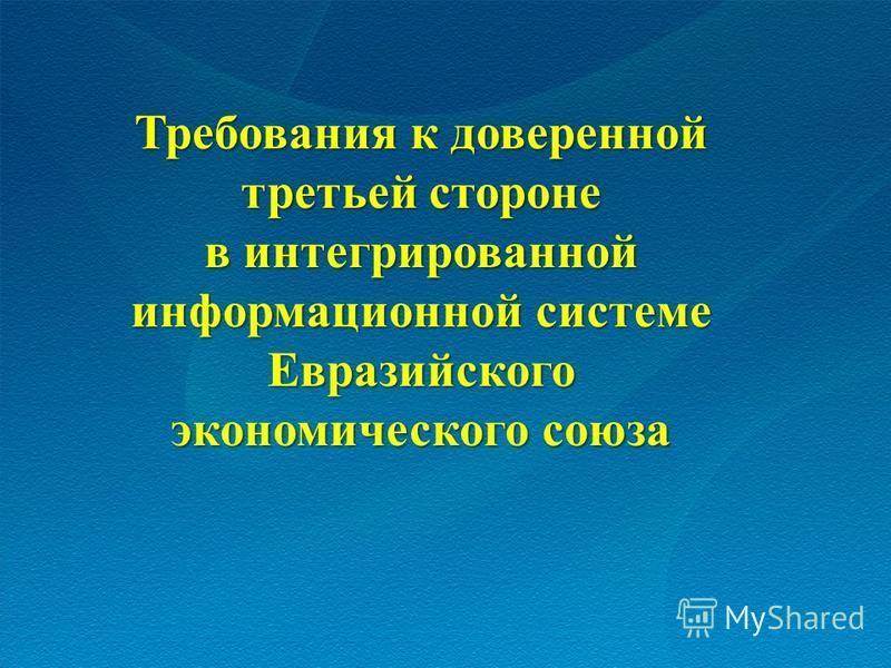 Требования к доверенной третьей стороне в интегрированной информационной системе Евразийского экономического союза