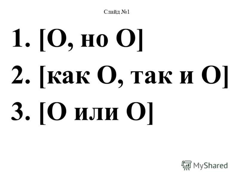1. [O, но O] 2. [как O, так и O] 3. [O или O] Слайд 1