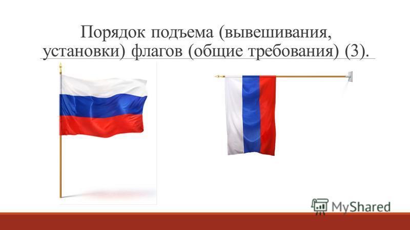 Порядок подъема (вывешивания, установки) флагов (общие требования) (3).