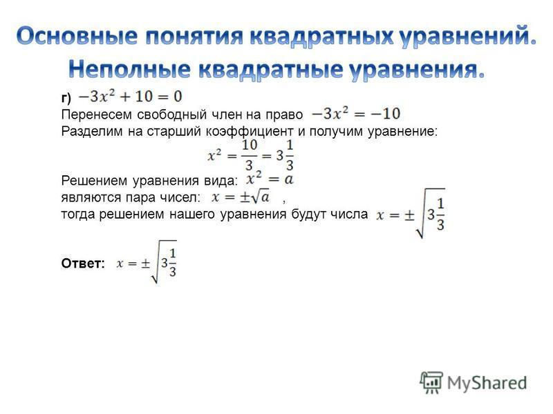 г) Перенесем свободный член на право Разделим на старший коэффициент и получим уравнение: Решением уравнения вида: являются пара чисел:, тогда решением нашего уравнения будут числа Ответ: