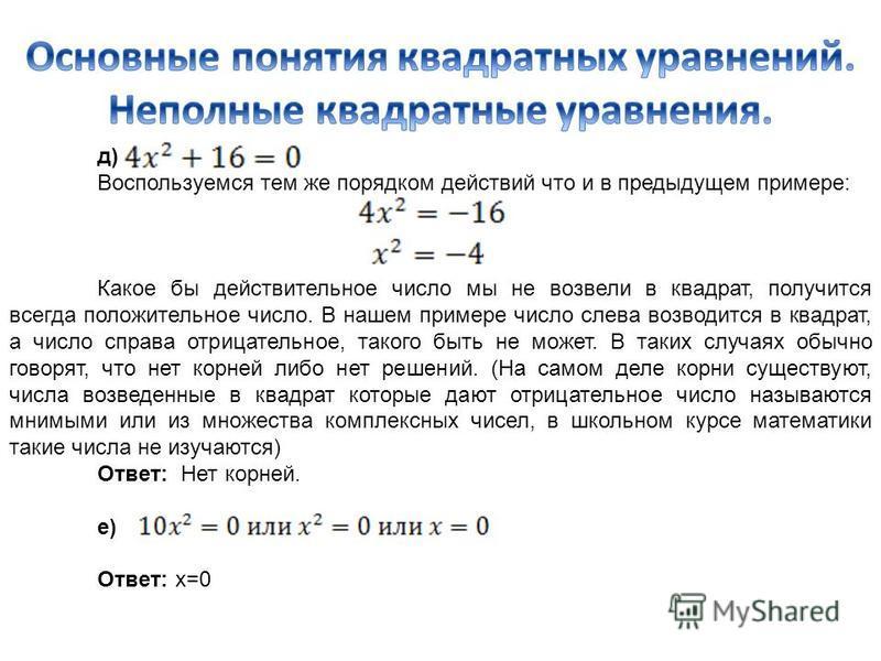 д) Воспользуемся тем же порядком действий что и в предыдущем примере: Какое бы действительное число мы не возвели в квадрат, получится всегда положительное число. В нашем примере число слева возводится в квадрат, а число справа отрицательное, такого