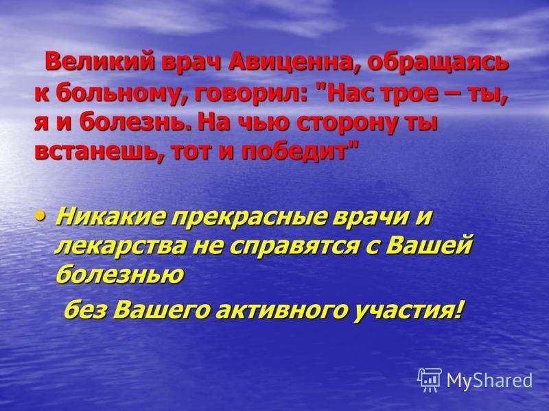Великий врач Авиценна, обращаясь к больному, говорил: