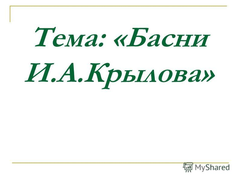 Тема: «Басни И.А.Крылова»
