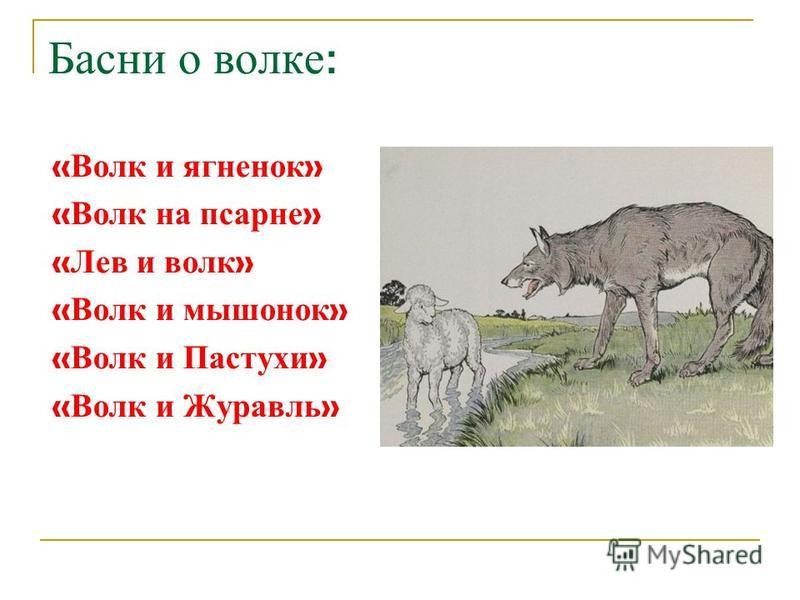 Басни о волке : « Волк и ягненок » « Волк на псарне » « Лев и волк » « Волк и мышонок » « Волк и Пастухи » « Волк и Журавль »