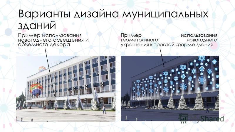 Варианты дизайна муниципальных зданий Пример использования новогоднего освещения и объемного декора Пример использования геометричного новогоднего украшения в простой форме здания