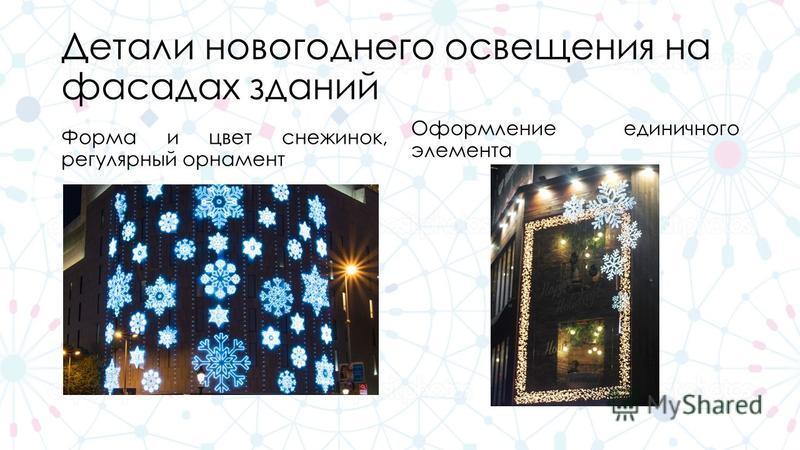Детали новогоднего освещения на фасадах зданий Форма и цвет снежинок, регулярный орнамент Оформление единичного элемента