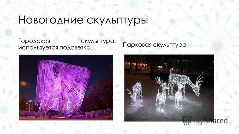 Новогодние скульптуры Городская скульптура, используется подсветка. Парковая скульптура