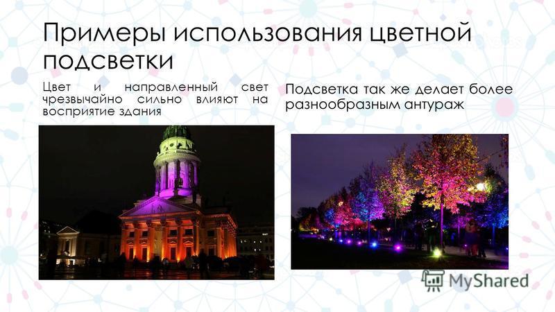 Примеры использования цветной подсветки Цвет и направленный свет чрезвычайно сильно влияют на восприятие здания Подсветка так же делает более разнообразным антураж
