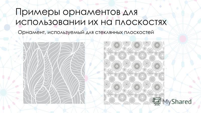 Примеры орнаментов для использовании их на плоскостях Орнамент, используемый для стеклянных плоскостей
