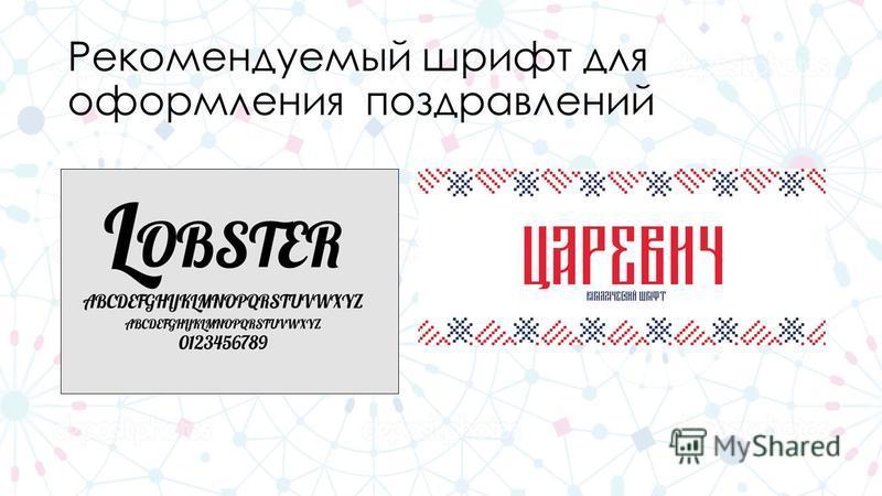 Рекомендуемый шрифт для оформления поздравлений