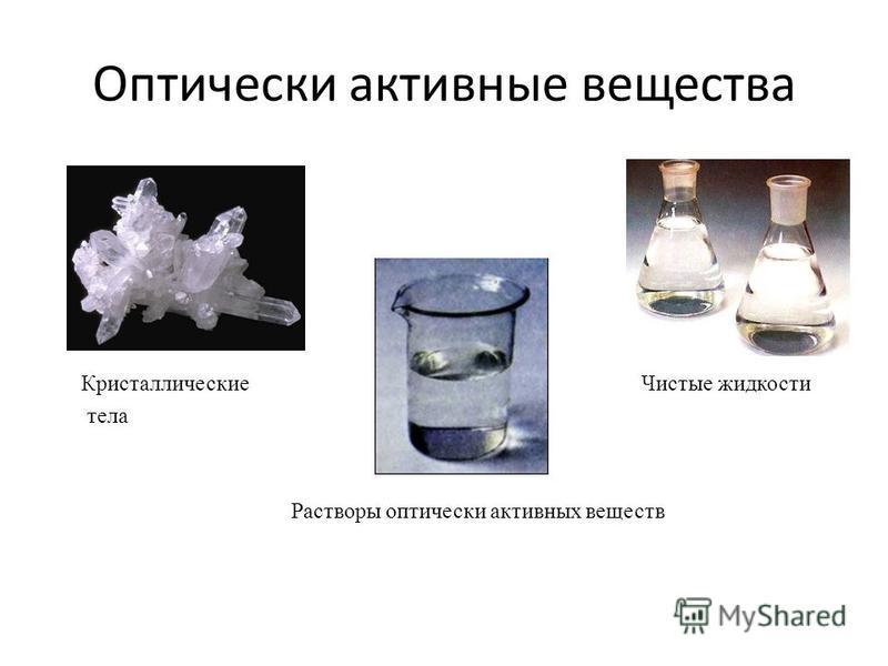 Оптически активные вещества Кристаллические Чистые жидкости тела Растворы оптически активных веществ