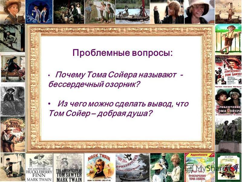 Основополагающий вопрос: Кто Том Сойер – бессердечный озорник или добрая душа?