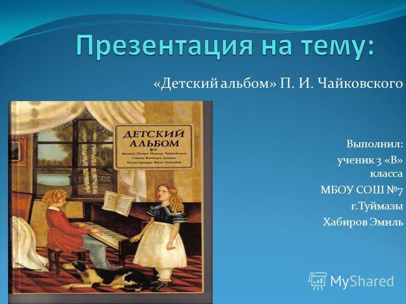 Sokrovishnica: скачать классическая музыка детям пи чайковский.
