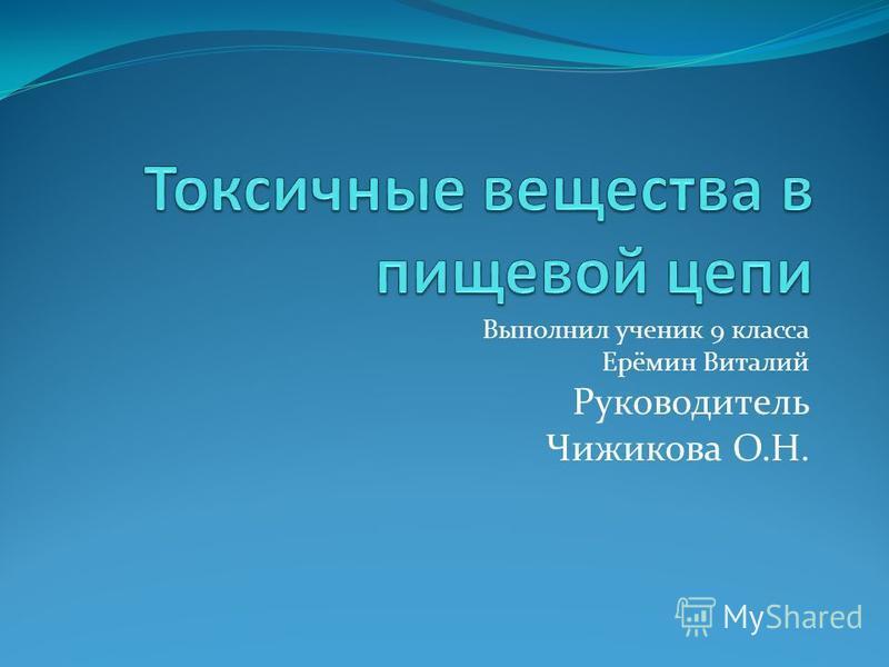 Выполнил ученик 9 класса Ерёмин Виталий Руководитель Чижикова О.Н.