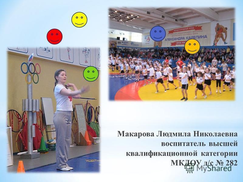 Макарова Людмила Николаевна воспитатель высшей квалификационной категории МКДОУ д/с 282