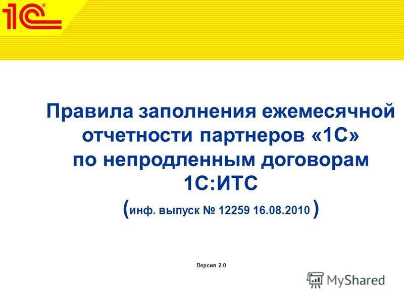Правила заполнения ежемесячной отчетности партнеров «1С» по непродленным договорам 1С:ИТС ( инф. выпуск 12259 16.08.2010 ) Версия 2.0