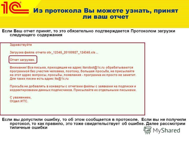 Из протокола Вы можете узнать, принят ли ваш отчет Если Ваш отчет принят, то это обязательно подтверждается Протоколом загрузки следующего содержания Здравствуйте Загрузка файла отчета otv_12345_20100927_124345.xls... Отчет загружен. Внимание! Все пи