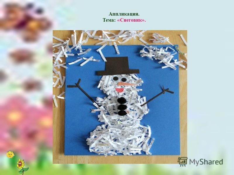 Аппликация. Тема: «Снеговик».