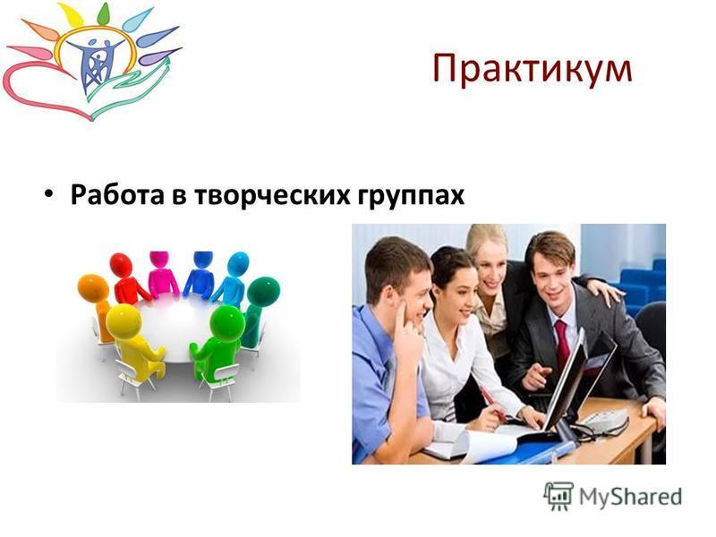 Практикум Работа в творческих группах