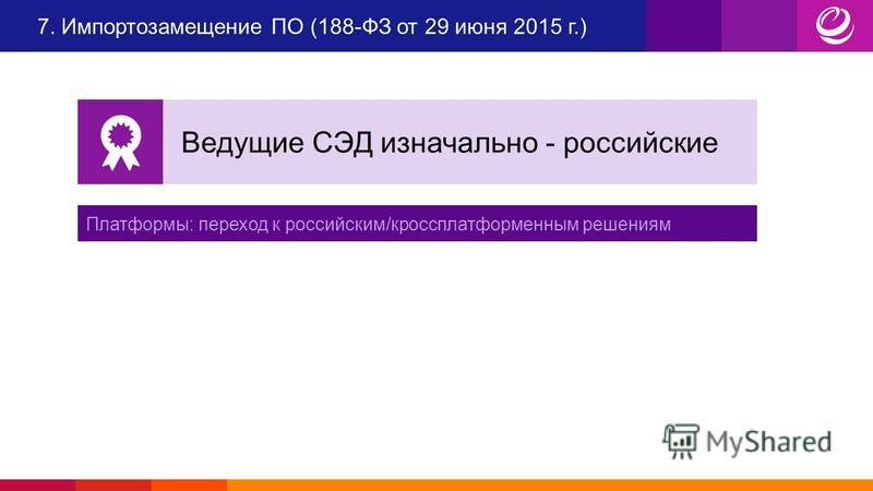 Платформы: переход к российским/кроссплатформенным решениям Ведущие СЭД изначально - российские