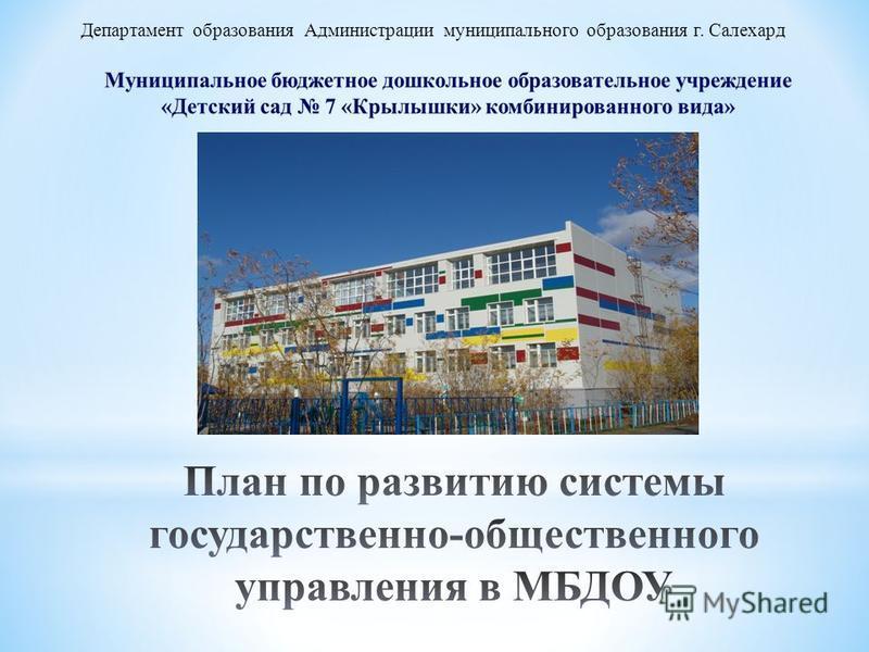 Департамент образования Администрации муниципального образования г. Салехард