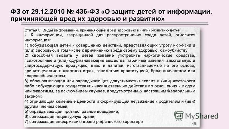 ФЗ от 29.12.2010 436-ФЗ «О защите детей от информации, причиняющей вред их здоровью и развитию»