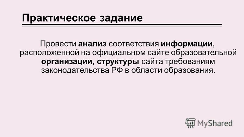 Практическое задание Провести анализ соответствия информации, расположенной на официальном сайте образовательной организации, структуры сайта требованиям законодательства РФ в области образования.