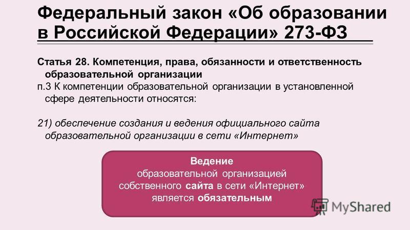 Федеральный закон «Об образовании в Российской Федерации» 273-ФЗ Статья 28. Компетенция, права, обязанности и ответственность образовательной организации п.3 К компетенции образовательной организации в установленной сфере деятельности относятся: 21)