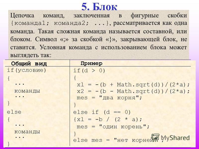 17 Цепочка команд, заключенная в фигурные скобки {команда 1; команда 2;...}, рассматривается как одна команда. Такая сложная команда называется составной, или блоком. Символ «;» за скобкой «}», закрывающей блок, не ставится. Условная команда с исполь