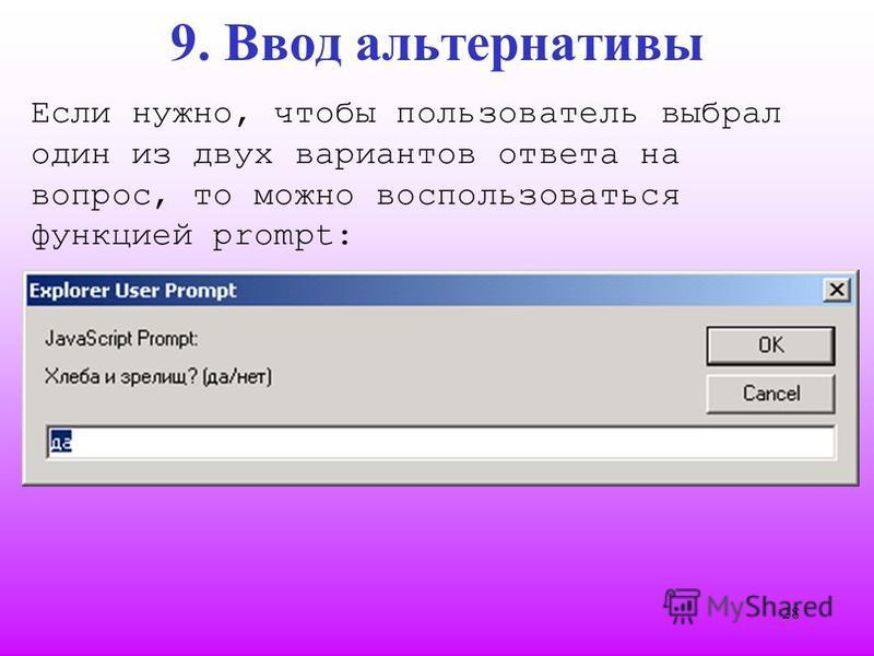 28 9. Ввод альтернативы Если нужно, чтобы пользователь выбрал один из двух вариантов ответа на вопрос, то можно воспользоваться функцией prompt:
